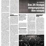 2015_01_05_Alexis Tsipras Stis 25 Genari anametrontai dyo kosmoi_Avgi_SYRIZA_Tsipras_laos_dimokratia_laikismos_A