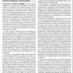 2015_01_06_O laikismos kai apo poious efarmozetai_Avgi_laos_laikismos_antilaikismos