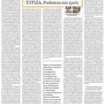 2015_01_07_Gia mia politiki ton agonon SYRIZA PODEMOS kai emeis_Avgi_laikismos_Evropi_Dimokratia_SYRIZA_PODEMOS