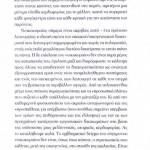 2015_01_09_I diaplasis ton noikokyreon_Unfollow_mesaia taxi_laikismos_D