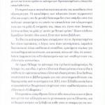 2015_01_09_To misos gia tis plateies_Unfollow_aganaktismenoi_dimokratia_laos_B