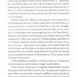 2015_01_09_To misos gia tis plateies_Unfollow_aganaktismenoi_dimokratia_laos_F