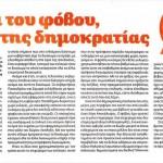 2015_01_10_To oria tou fovou ta oria tis dimkratias_Efimerida ton Syntakton_metadimokratia