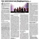 2015_01_11_SYRIZA PODEMOS_Rizospastis_Podemos