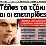 2015_01_11_Telos ta tzakia kai oi epetirides_RealNews_Tsipras_SYRIZA_laos_laikismos_A
