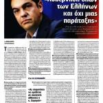 2015_01_11_Telos ta tzakia kai oi epetirides_RealNews_Tsipras_SYRIZA_laos_laikismos_B