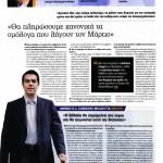 2015_01_11_Telos ta tzakia kai oi epetirides_RealNews_Tsipras_SYRIZA_laos_laikismos_C