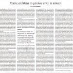 2015_01_11_Xoris alitheia to mellon einai i kolasi_Kathimerini_antilaikismos_laikismos