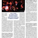 2015_01_15_Panos Kammenos_Epikaira_Anexartitoi ellines_Kammenos_laos_laikismos_ethnos_C