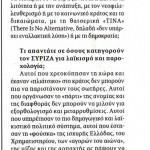 2015_01_17_Andreas Xanthos_Paraskinio_SYRIZA_laikismos