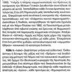 2015_01_17_Dinoume ti machi gia to mellon mas_Estia_Nea Dimokratia_laikismos_antilaikismos