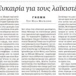 2015_01_17_Efkairia gia tous laikistes_Kathimerini_Evropi_laikismos