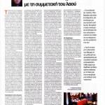 2015_01_17_Giorgos Katrougkalos Apaiteitai neo Syntagma me ti symmetoxi tou laou_Dromos tis aristeras_laiki kyriarxia_laos_dimokratia_dimopsifisma