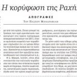 2015_01_17_I korifosi tis Raxil_Kathimerini_antilaikismos_laikismos_SYRIZA