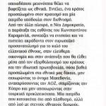2015_01_17_I patrida den einai mono oikonomia_Paraskinio_Nea Dimokratia_laikistiki akrodexia