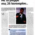 2015_01_17_Me to vlemma stis 26 Ianouariou_Apopsi_Potami_antilaikismos