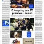 2015_01_17_O Kammenos stin TV meso ton Jumbo_Parapolitika_tilelaikismos