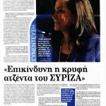 2015_01_17_Synentefxi Ntora Mpakogianni_Paraskinio_Nea Dimokratia_antilaikismos
