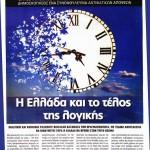 2015_01_18_I Ellada kai to telos tis logikis_Arthro_antilaikismos_orthologismos_A