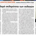 2015_01_18_I pladari sklirotita ton eklogon_Avgi_tilelaikismos_antilaikismos_SYRIZA