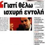 2015_01_18_Synentefxi Alexi Tsipra gia tous stoxous kai tin epomeni mera_Ethnos_Tsipras_SYRIZA_laos_A
