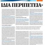 2015_01_18_Synentefxi Antonis Samaras Oxi pali tin idia peripeteia_Proto Thema_Nea Dimokratia_Samaras_antilaikismos_B