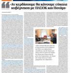 2015_01_18_Synentefxi Antonis Samaras Oxi pali tin idia peripeteia_Proto Thema_Nea Dimokratia_Samaras_antilaikismos_C