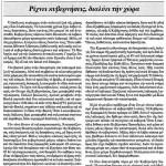 2015_01_19_Kyriarxos o laikismos_Estia_laikismos_antilaikismos_tilelaikismos