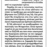 2015_01_19_Laikismoi_Ta Nea_antilaikismos_laikismos_PASOK
