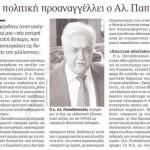 2015_01_20_Epistrofi stin politiki proanaggelei o Al Papadopoulos_Kathimerini_antilaikismos