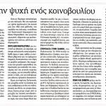 2015_01_20_Gia tin psychi enos koinovouliou_Efimerida ton syntakton_laos_ekklisia_SYRIZA