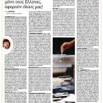 2015_01_20_Slavoy Zizek Oi ekloges mas aforoun olous den aforoun mono tous ellines_Efimerida ton Syntakton_dimokratia_laos_Evropi