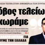 2015_01_22_Arthro tou Alexi Tsipra Kathari entoli gia na allaxoume tin Ellada_Efimerida ton Syntakton_laos_laikismos_SYRIZA_Tsipras_A