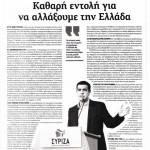 2015_01_22_Arthro tou Alexi Tsipra Kathari entoli gia na allaxoume tin Ellada_Efimerida ton Syntakton_laos_laikismos_SYRIZA_Tsipras_B