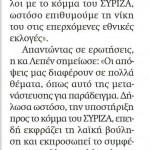 2015_01_23_Ekfrasi laikis voulisis_Naftemporiki_Lepen_SYRIZA_laiki kyriarxia