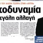 2015_01_24_Arthro tou Alexi Tsipra stin Avgi Aftodynami gia megali allagi_Avgi_Tsipras_SYRIZA_laos_A