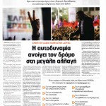 2015_01_24_Arthro tou Alexi Tsipra stin Avgi Aftodynami gia megali allagi_Avgi_Tsipras_SYRIZA_laos_B