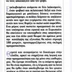2015_01_24_Pagidevmenoi metaxi dyo laikismon_To Vima_antilaikismos