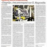 2015_01_24_Syrriza ena astynomiko tou P.Martinidi_Avgi_antilaikismos_laikismos