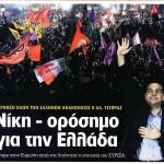 2015_01_26_Niki orosimo gia tin Ellada_Avgi_SYRIZA_laos_laikismos_elliniki kyvernisi_A