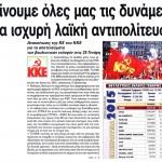 2015_01_27_Dinoume oles mas tis dynameis gia isxiri laiki antipolitefsi_Rizospastis_KKE_laos_elliniki kyvernisi