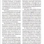 2015_01_27_O evroskeptikismos kai oi synistoses tou_Kathimerini_antilaikismos_laikismos_evroskeptikistes_Anexartitoi Ellines_SYRIZA_elliniki kyvernisi