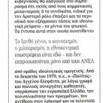 2015_01_28_Politis vs sxoliastis_Ta Nea_laikismos_antilaikismos_elliniki kyvernisi