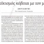 2015_01_29_O laikismos kovetai me ton mpalta_Kathimerini_antilaikismos