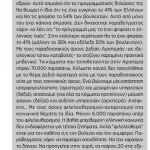 2015_01_30_Defteri anagnosi tis kalpis_Makedonia_laikismos_antilaikismos