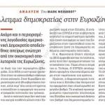 2015_01_31_To elleima dimokratias stin Evropi_Kathimerini_dimokratia_metadimokratia_Evropi