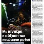 2015_02_01_Me kinitra i afxisi tou katotatou misthou_RealNews_antilaikismos_oikonomikos laikismos_A