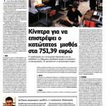 2015_02_01_Me kinitra i afxisi tou katotatou misthou_RealNews_antilaikismos_oikonomikos laikismos_B