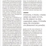 2015_02_01_O litos vios ton ellinon_Kathimerini_laikismos_antilaikismos_Evropi_laiki kyriarxia_laos