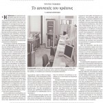 2015_02_01_To asynexes tou kratous_Kathimerini_pelateiako systima_laikismos